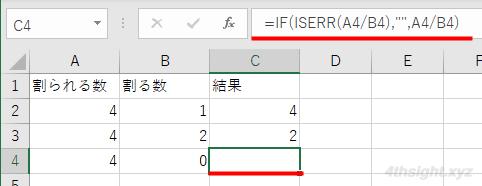 Excel(エクセル)のエラーの種類とエラーを表示しない方法