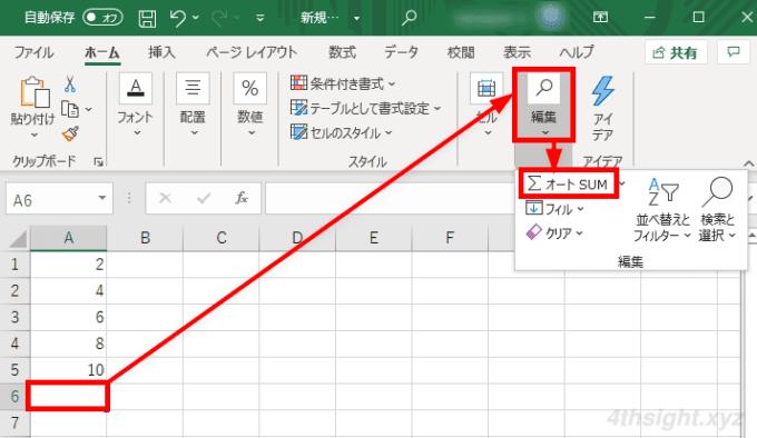 Excel(エクセル)で入力したデータを合計する方法