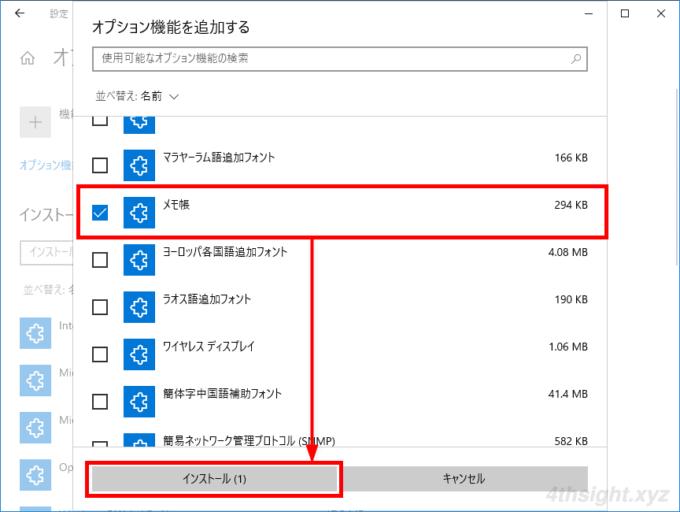 Windows10で「メモ帳」「ペイント」「ワードパッド」をインストール/アンインストールする方法