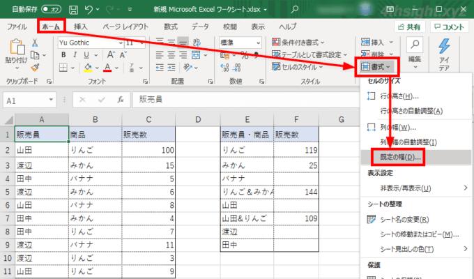Excel(エクセル)で列の幅や行の高さを調整する方法