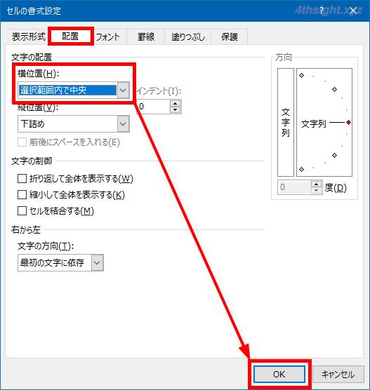 Excel(エクセル)でセルに入りきらない文字列の配置方法