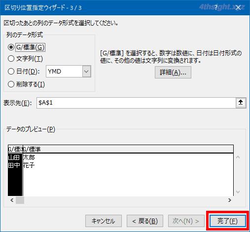 Excel(エクセル)でセルに入力されている値を分割/結合する方法