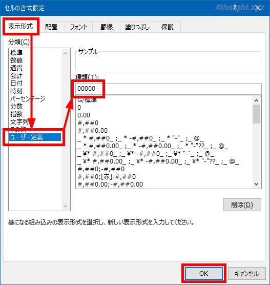 Excel(エクセル)で数値の先頭の0を表示する方法