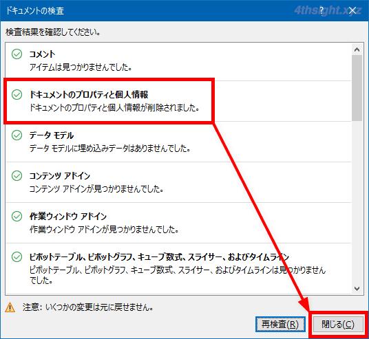 Word, Excel, PowerPointファイルから個人情報(作成者など)を削除する方法
