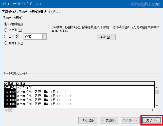 Excel(エクセル)でCSVファイルやテキストファイルを内容どおりに開く方法