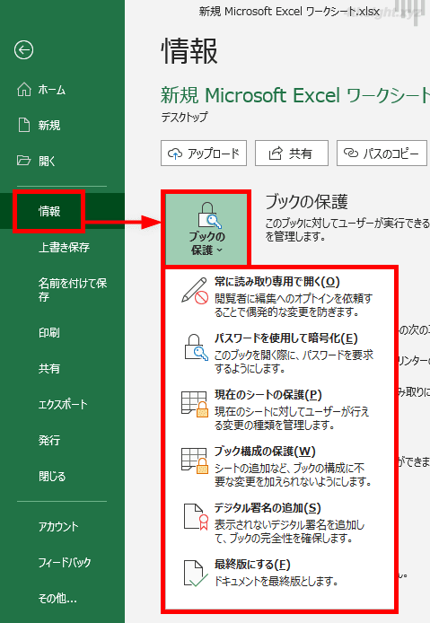 Excel(エクセル)でワークシートやブックを保護する方法