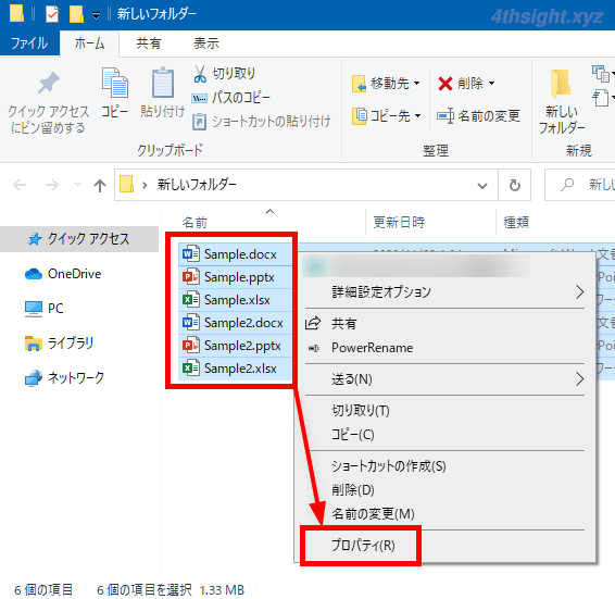 Word, Excel, PowerPointファイルから個人情報を一括削除する方法