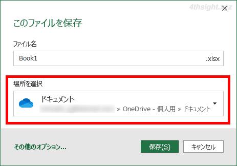 Word, Excel, PowerPointで新規ファイルの既定の保存場所を自分のPCに変更する方法