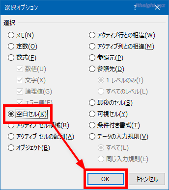 Excel(エクセル)で不要な空白セルや空白行を一括削除する方法