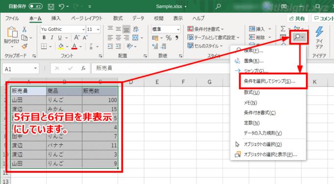 Excel(エクセル)で表示されているセルだけをコピーする方法