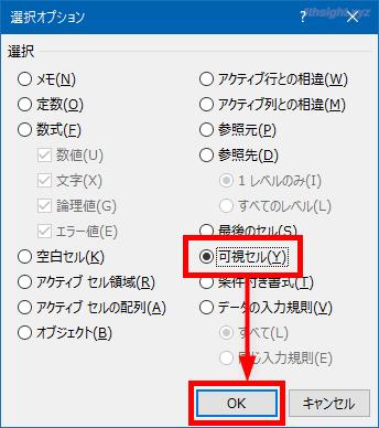 Excel(エクセル)で表示されているセルだけコピーする方法