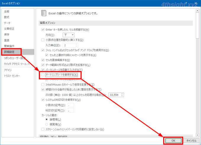 Excel(エクセル)の入力支援機能(オートコンプリート、オートコレクト、スペルチェック)とは