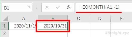 Excel(エクセル)で月末を素早く入力する方法(EOMONTH関数)