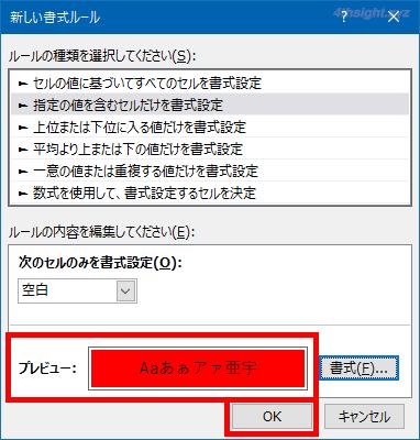 Excel(エクセル)で空白セルを目立たせる方法