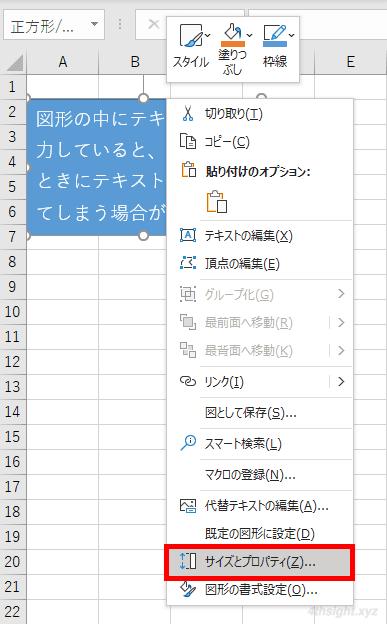 Excel(エクセル)で図形内の文字が印刷時に見切れてしまった時の対処方法