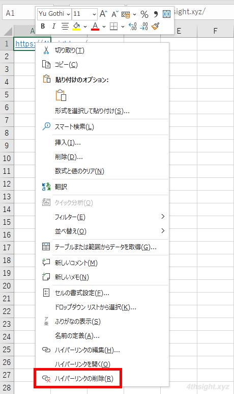 Excel(エクセル)でハイパーリンクを解除したり自動的に作成しないよう設定する方法