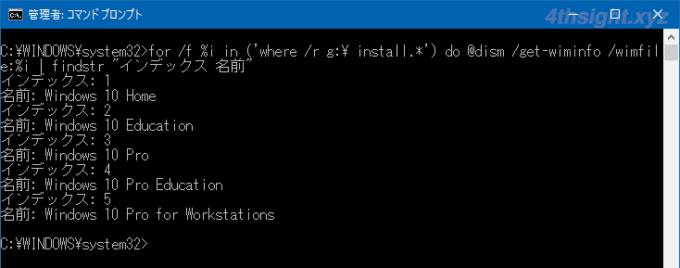 Windows10のインストールメディアのバージョンや含まているエディションを調べる方法