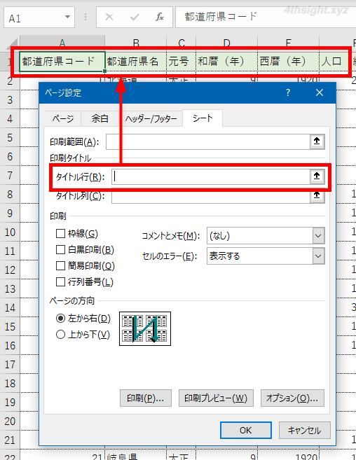 Excel(エクセル)ですべてのページに見出し行を印刷する方法