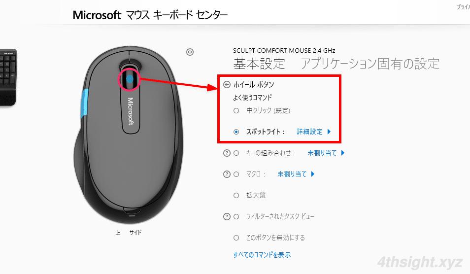 Microsoft製マウスなら標準ツールでマウスポインター周辺をスポットライトできるよ。