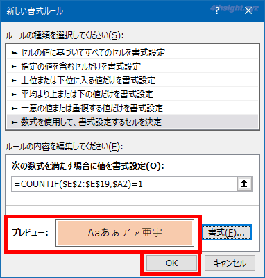 Excel(エクセル)で土日や祝日に自動的に色をつける方法
