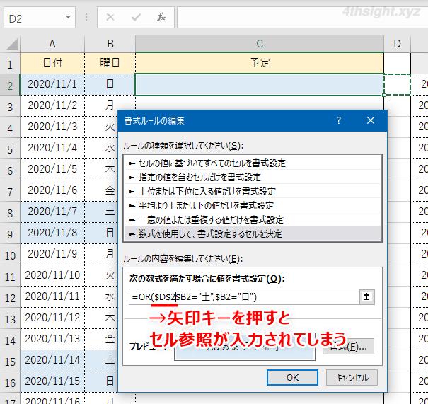Excel(エクセル)でセルに数式を入力しているときに矢印キーでカーソル移動する方法