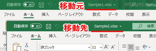 Excel(エクセル)でワークシートをコピー/移動する方法
