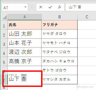 Excel(エクセル)でふりがなを自動入力する方法