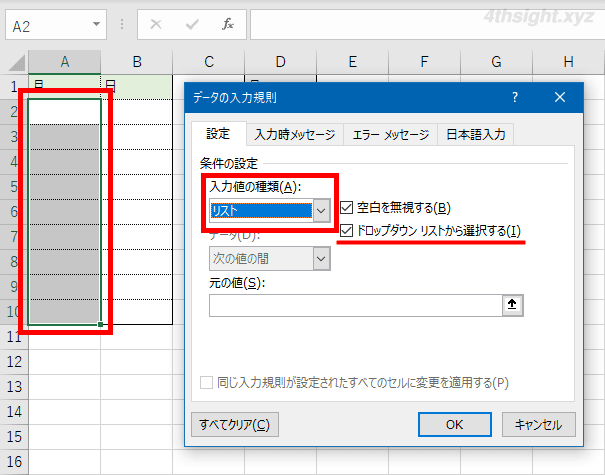 Excel(エクセル)でセルに入力できるデータを制限する方法(入力規則)