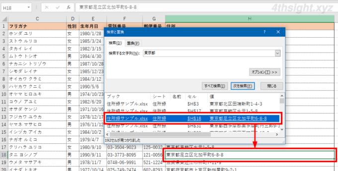Excel(エクセル)での検索方法をマスターする