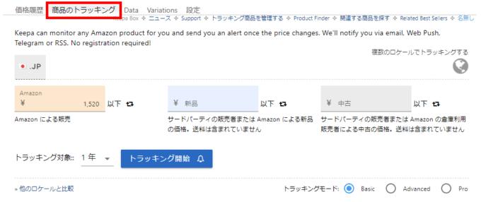 Amazon(アマゾン)での買い物を便利にしてくれるChrome拡張機能