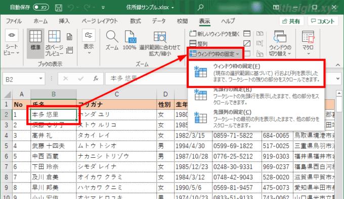Excel(エクセル)で見出し行や列を固定すれば、大きな表も見やすくなります。