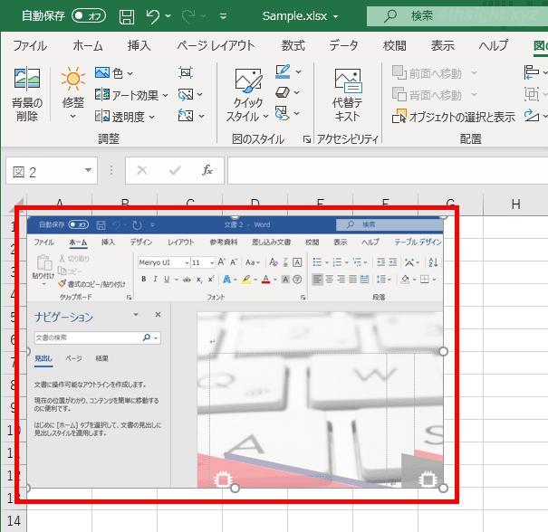 Excel(エクセル)だけで、ワークシートにスクリーンショットを貼り付ける方法