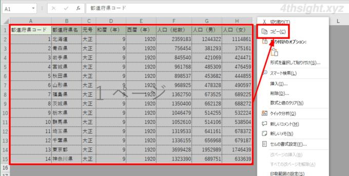 Excel(エクセル)で列幅や行の高さが異なる表を同じワークシート上に表示する方法