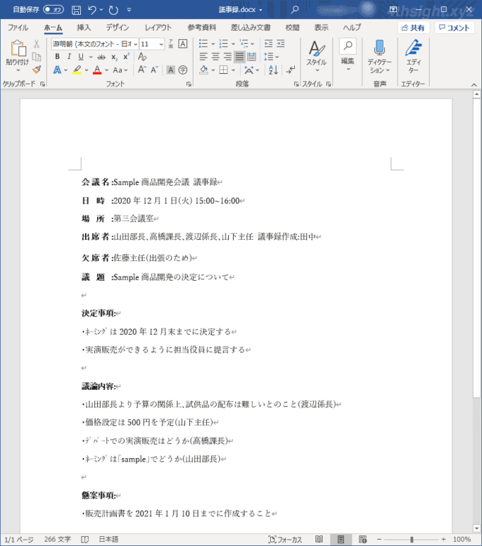 Word(ワード)で文書内の全角/半角を統一(変換)する方法