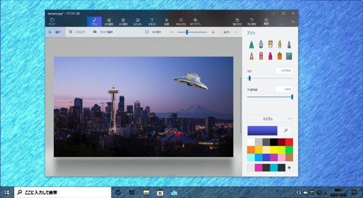 Windows10の標準アプリ「ペイント3D」で画像から被写体を切り抜く(背景を削除する)方法