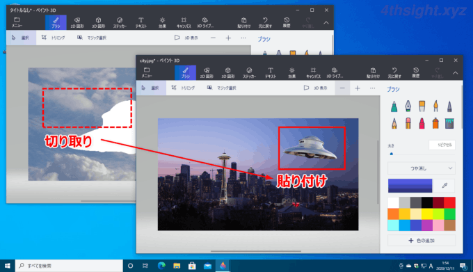 Windows10の標準搭載アプリ「ペイント3D」で写真やイラストの背景を削除(透明化)する方法