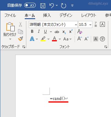 Word(ワード)で日本語や英字のサンプル(ダミー)テキストをサクッと入力する方法
