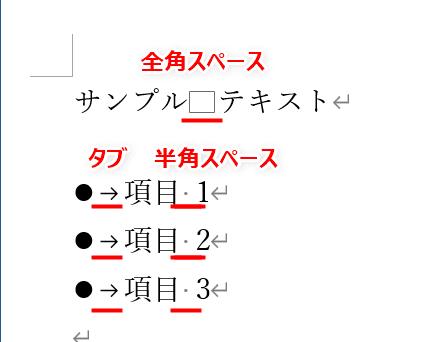 Word(ワード)でページ区切りや空白、タブなどの編集記号を表示する方法