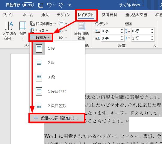 Word(ワード)で文書を段組みにする方法