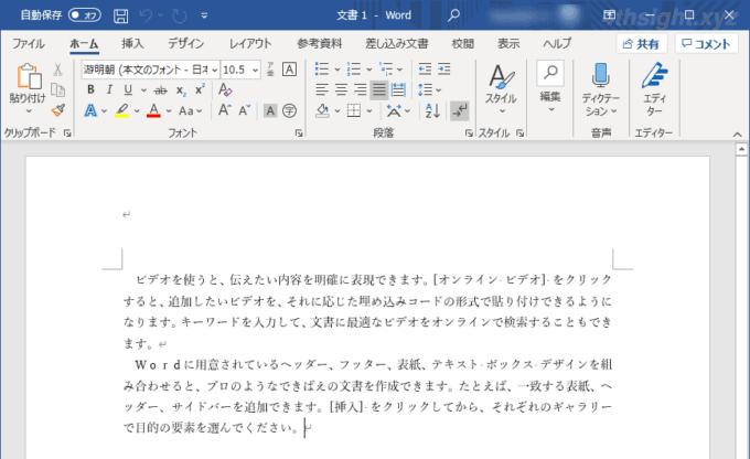 Word(ワード)で原稿用紙に文章を入力する