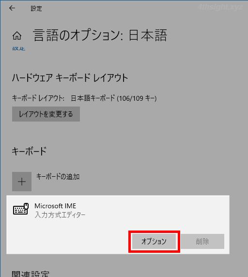 Windows10の「Microsoft IME」を以前のバージョンや新しいバージョンへ変更する方法
