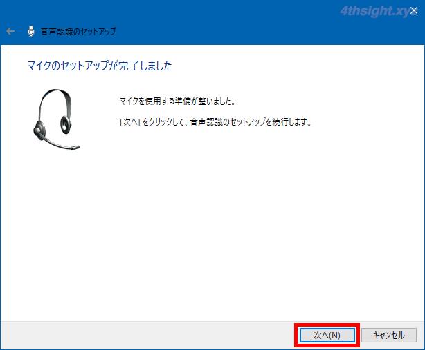 Windows10を音声で操作したり、音声で文章を入力する方法