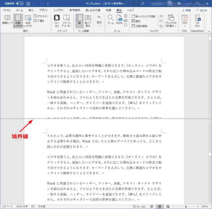 Word(ワード)で同じ文書の離れた場所を同時に表示する方法