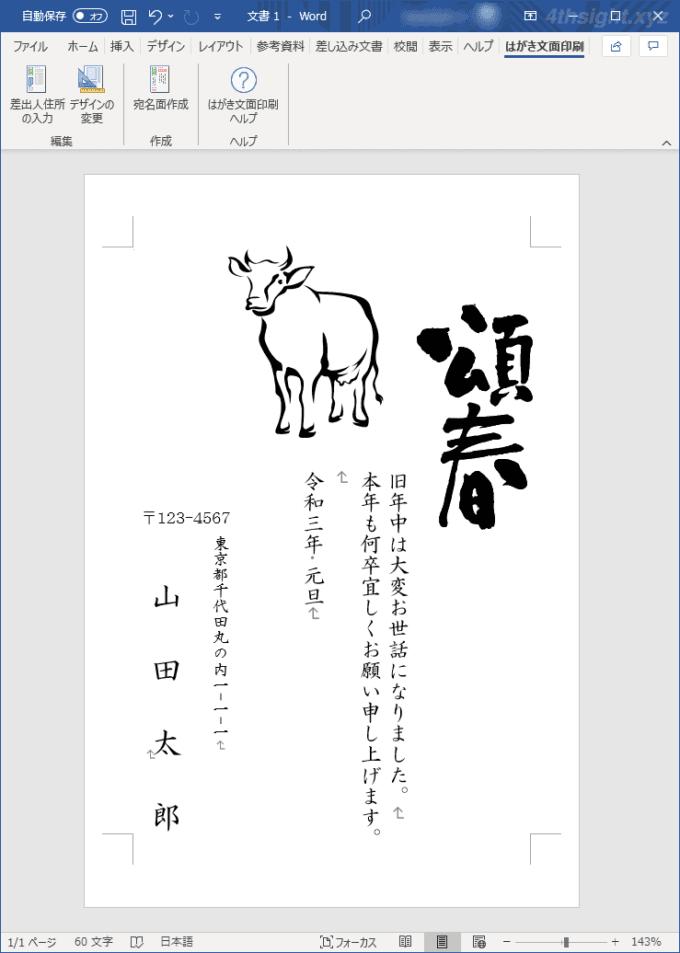 Word(ワード)で年賀状などのはがきを作成・印刷する方法