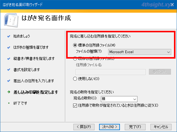 Word(ワード)の「はがきの宛名面印刷」で差し込む住所録ファイルを変更する方法