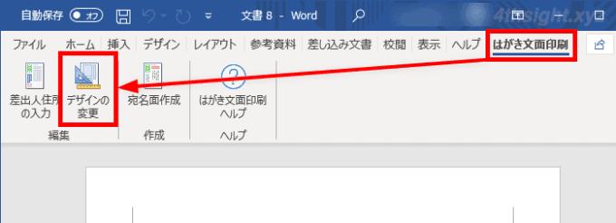 Word(ワード)ではがきの文面(裏面)を作成する
