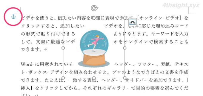 Word(ワード)で文書内に画像や図形を配置する方法をマスターする