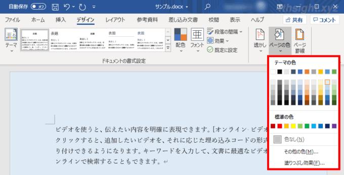 Word(ワード)のページ背景に色や画像、模様を設定する方法