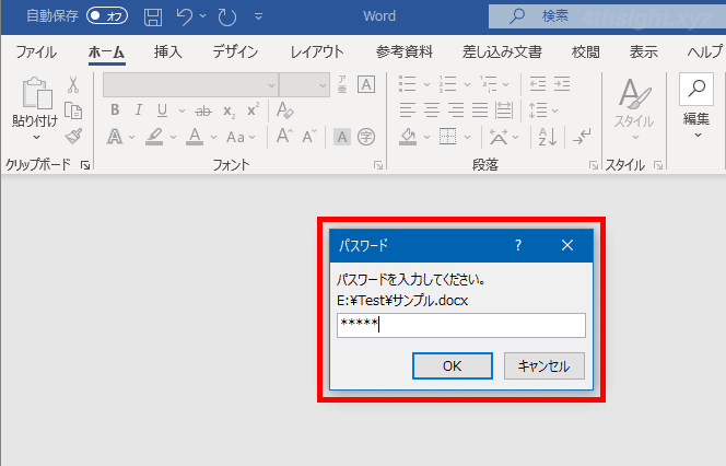 Word(ワード)で文書ファイルの読み取りや書き込みを制限する方法