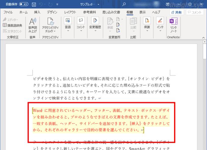Word(ワード)で文書の一部のみ編集を制限する方法